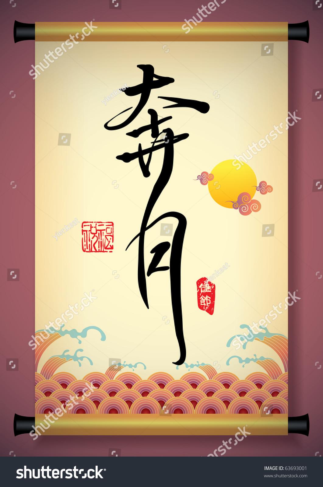 中国问候书法中秋节,希望接近月球-假期,宗教-海洛()图片